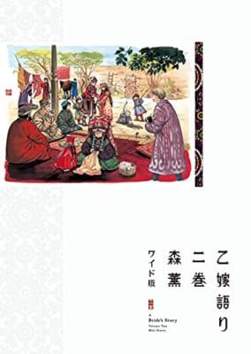 乙嫁語り(2)