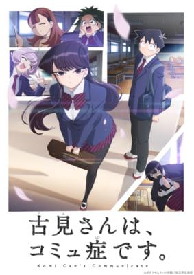 TVアニメ「古見さんは、コミュ症です。」キービジュアル