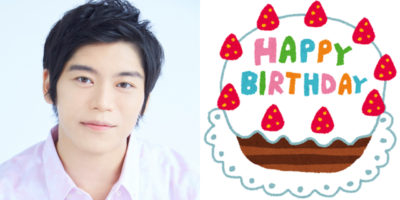 9月29日は古川慎さんのお誕生日