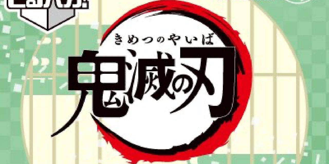 「鬼滅の刃×とるパカ」新作ぬいぐるみは2022年1月発売!千寿郎・猗窩座・魘夢も登場