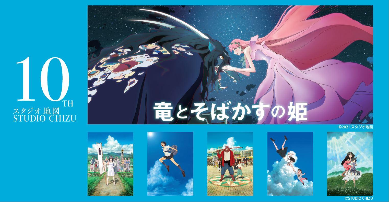 細田守監督コラボグッズがイオン限定で9月10日(金)発売!サマーウォーズ含め全6作品が展開