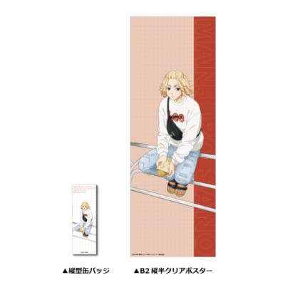 TVアニメ「東京リベンジャーズ」×Lee 特典01