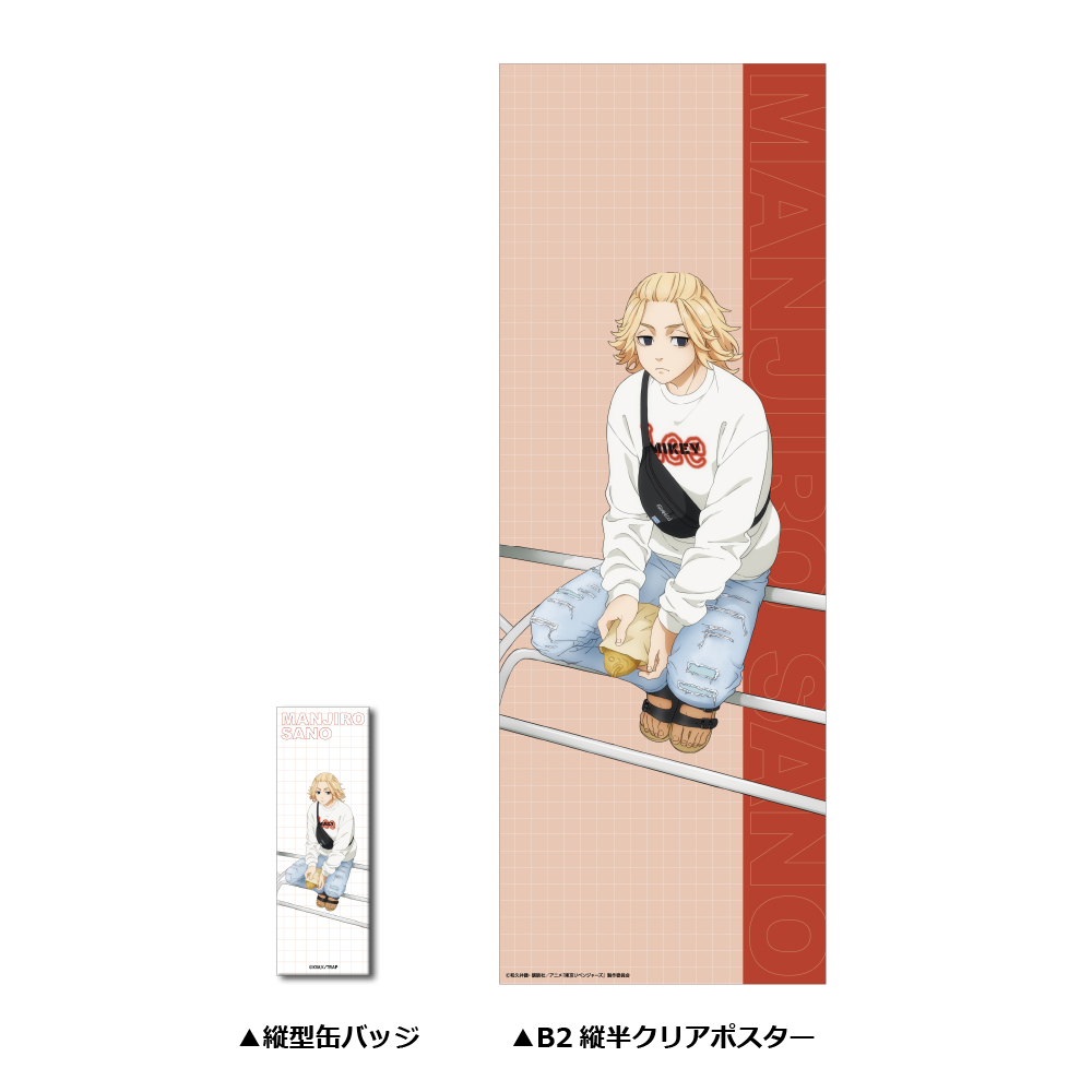 TVアニメ「東京リベンジャーズ」×Lee特典01