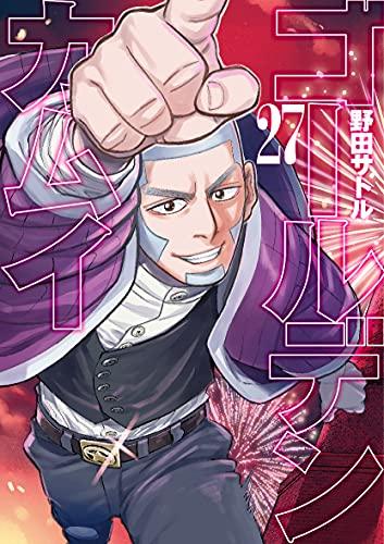 本日発売の新刊漫画・コミックス一覧【発売日:2021年9月17日】