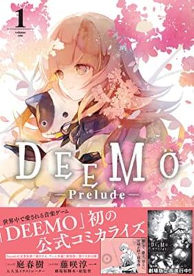 DEEMO -Prelude-(1)