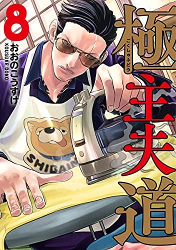本日発売の新刊漫画・コミックス一覧【発売日:2021年9月9日】