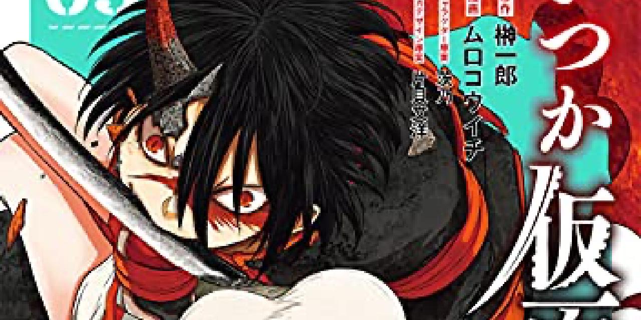 本日発売の新刊漫画・コミックス一覧【発売日:2021年9月7日】