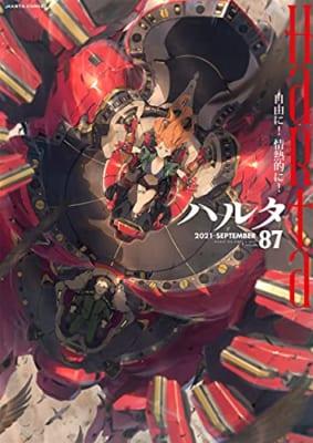 ハルタ 2021-SEPTEMBER volume 87