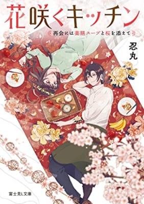 花咲くキッチン 再会には薬膳スープと桜を添えて