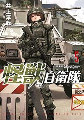 怪獣自衛隊(5)