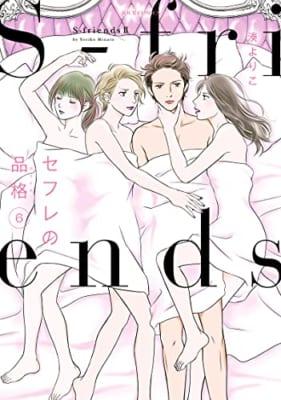 セフレの品格~S-friendsII~(6)