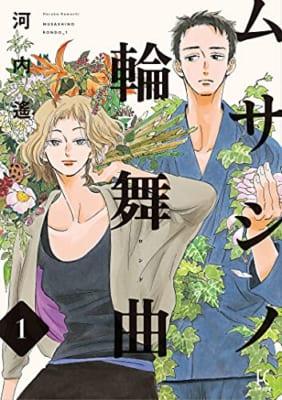 ムサシノ輪舞曲 1