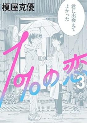1%の恋(3)