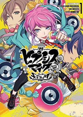 ヒプノシスマイク -Division Rap Battle- side F.P & M+(1) CD付き限定版