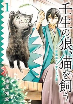 壬生の狼、猫を飼う~新選組と京ことば猫~(1)