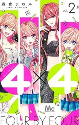 4×4~お隣さんは4B男子~(2)