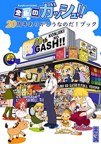 「金色のガッシュ!!20周年ありがとうなのだ!ブック」完全無料配信決定!