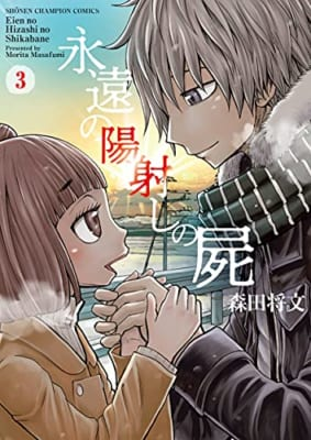 永遠の陽射しの屍 3 (3)