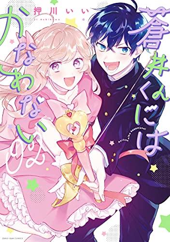 本日発売の新刊漫画・コミックス一覧【発売日:2021年9月25日】
