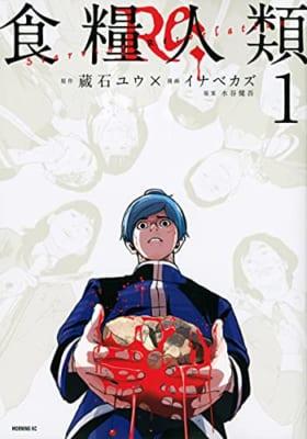 食糧人類Re: -Starving Re:velation-(1)