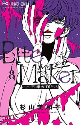 Bite Maker ~王様のΩ~(8)