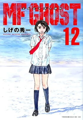 MFゴースト(12)