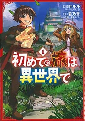 初めての旅は異世界で 1 (マッグガーデンコミックス Beat'sシリーズ)