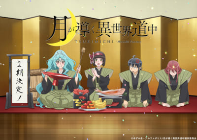 TVアニメ「月が導く異世界道中」の第2期制作決定ビジュアル