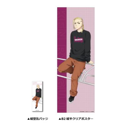 TVアニメ「東京リベンジャーズ」×Lee 特典02