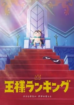 アニメ「王様ランキング」