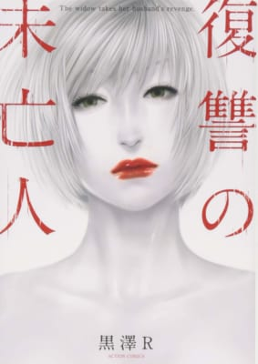 復讐の未亡人/黒澤R