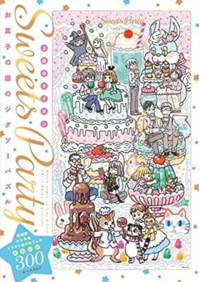 3月のライオン 16巻 羽海野チカ描き下ろし「お菓子の国のジグソーパズル」付き特装版