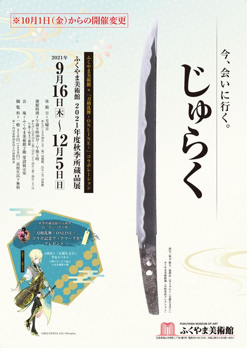 ふくやま美術館「2021年度秋季所蔵品展」×「刀剣乱舞-ONLINE-」コラボレーション