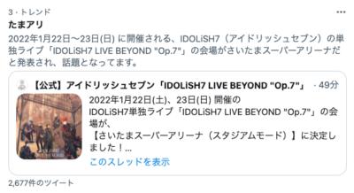 """「アイドリッシュセブン」IDOLiSH7 LIVE BEYOND """"Op.7""""トレンド入り"""