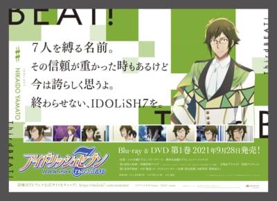 TVアニメ「アイドリッシュセブン Third BEAT!」駅広告 二階堂大和