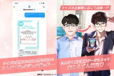 ずん飯尾さん恋愛育成ゲーム「TANPACTメモリアル 〜結婚記念日大作戦〜」参加方法