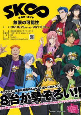 TVアニメ「SK∞ エスケーエイト」×Fave Park コラボイベント