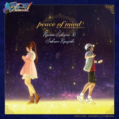 「peace of mind~星の歌を聴きながら~」