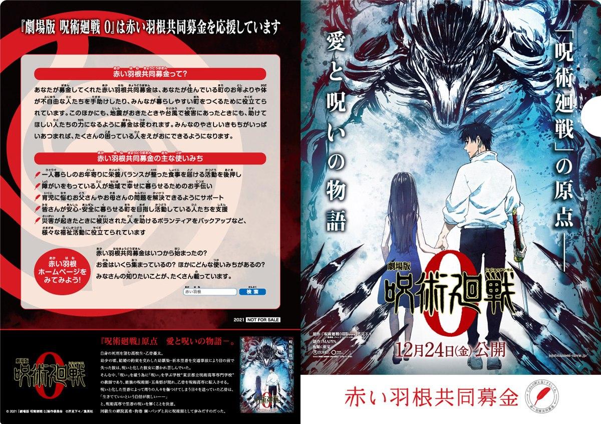 「劇場版 呪術廻戦 0」×「赤い羽根共同募金」コラボクリアファイル