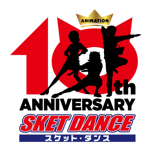 SKET DANCE10周記念ロゴ
