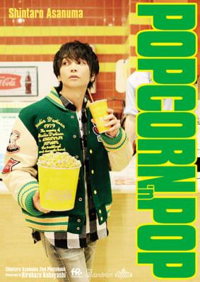 浅沼晋太郎2nd写真集「POPCORN 'n POP」 アニメイト限定版表紙