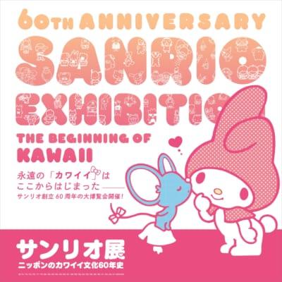 「サンリオ展」メインビジュアル・マイメロディ