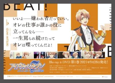 TVアニメ「アイドリッシュセブン Third BEAT!」駅広告 和泉三月