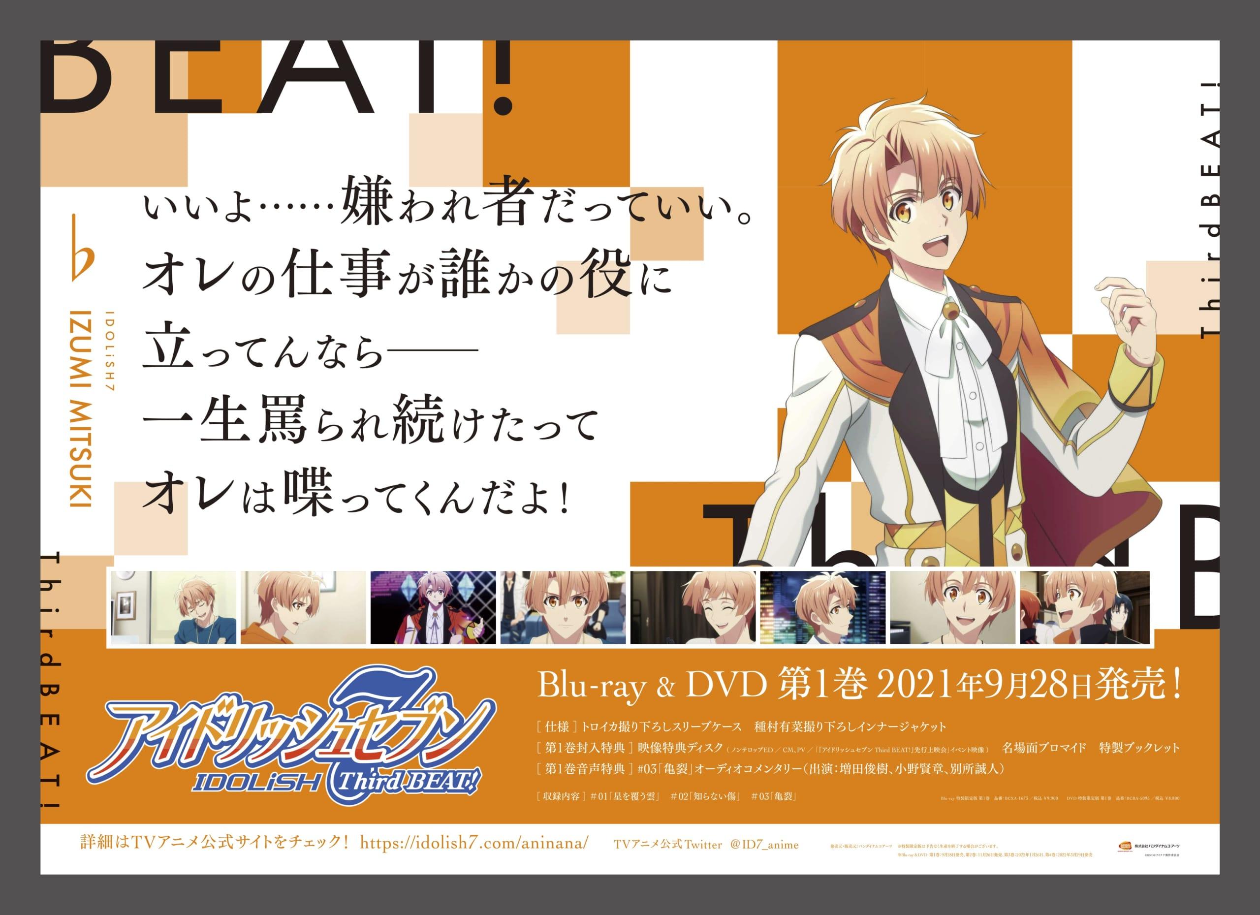 TVアニメ「アイドリッシュセブン Third BEAT!」駅広告和泉三月