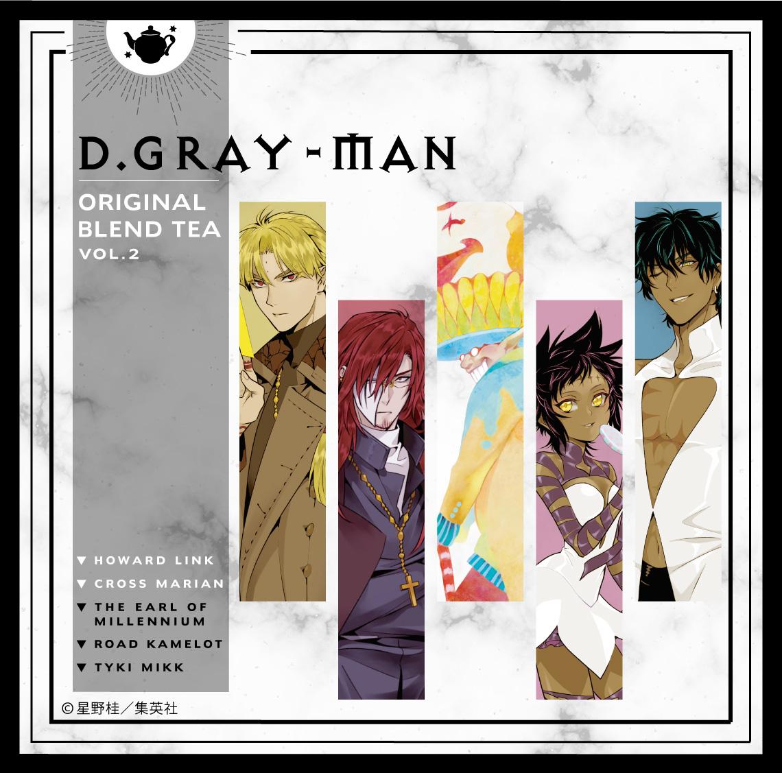 「D.Gray-man×銀色猫喫茶室」ブレンドティー第2弾はノアやクロス元帥!店舗での提供も