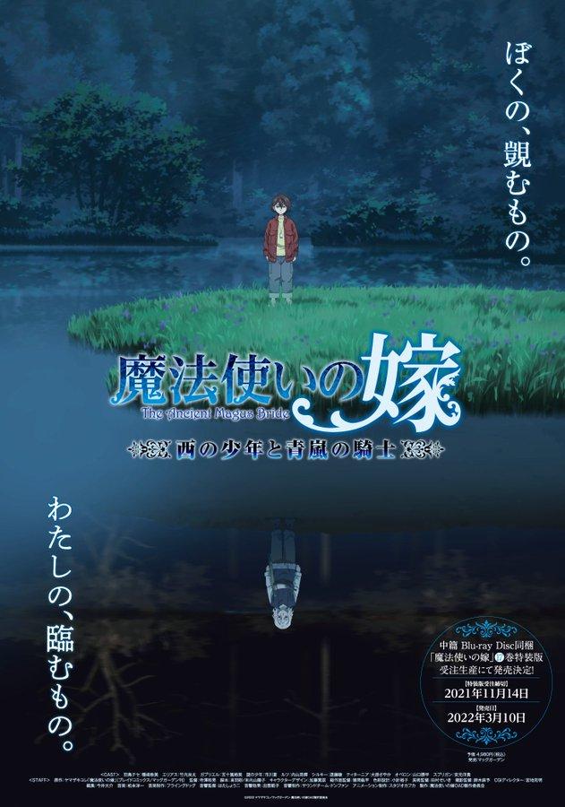 「魔法使いの嫁 西の少年と青嵐の騎士」新OAD中篇ビジュアルが公開!中篇収録の17巻は来年3月10日発売