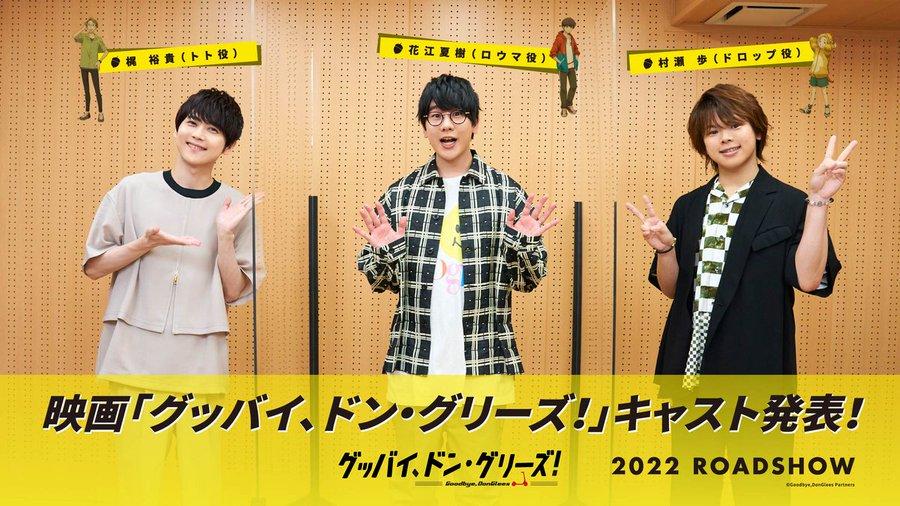 映画「グッバイ、ドン・グリーズ!」メインキャストは声優・花江夏樹さん&梶裕貴さん&村瀬歩さん