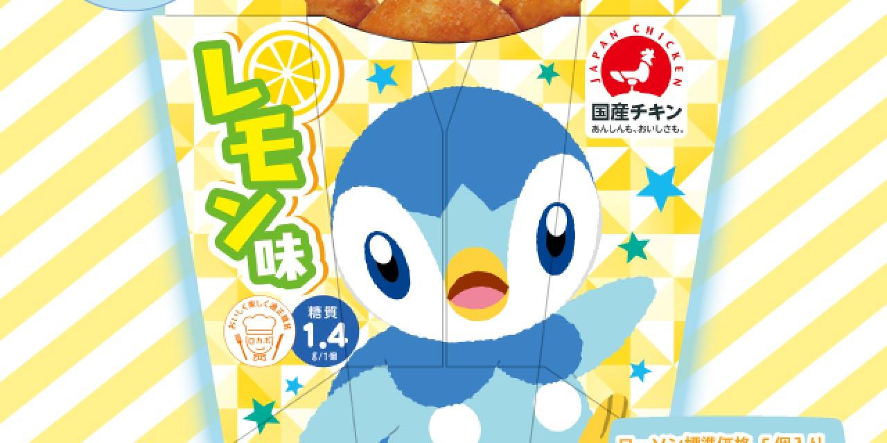 「ポケモン」ポッチャマパッケージのからあげクン9月21日発売!爽やかなレモン味でさっぱり