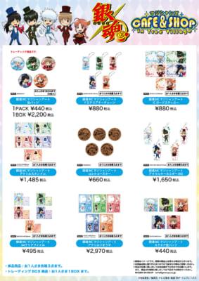 「銀魂マジシャンズCAFE&SHOP in ツリービレッジ」グッズ