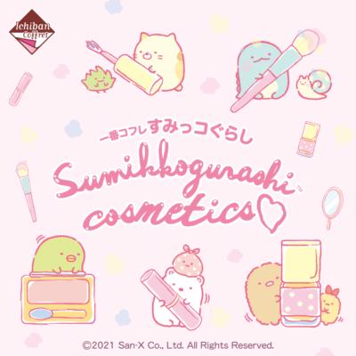 一番コフレ すみっコぐらし Sumikkogurashi cosmetics